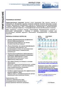 приглашение УК (КС1810)